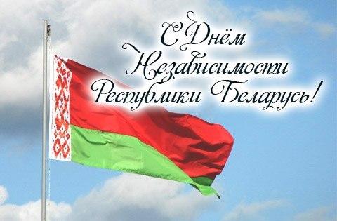 Поздравление с днем белоруссии 678